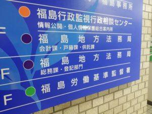 福島地方法務局